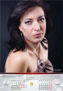 Благотворителен календар 2013 г.-стр.3