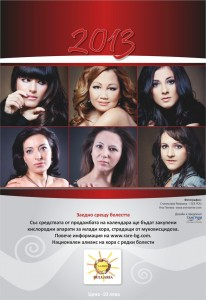 Благотворителен календар 2013 г